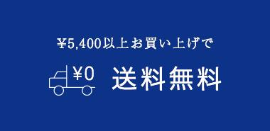 バナー:¥5,400以上お買い上げで送料無料