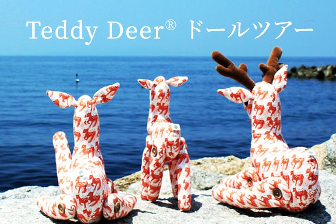 バナー:Teddy Deerのドールツアー