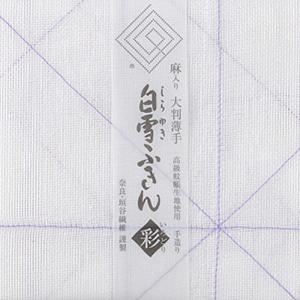 彩ふきん(藤色)