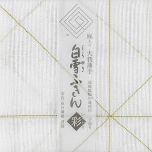 彩ふきん(鶯色)
