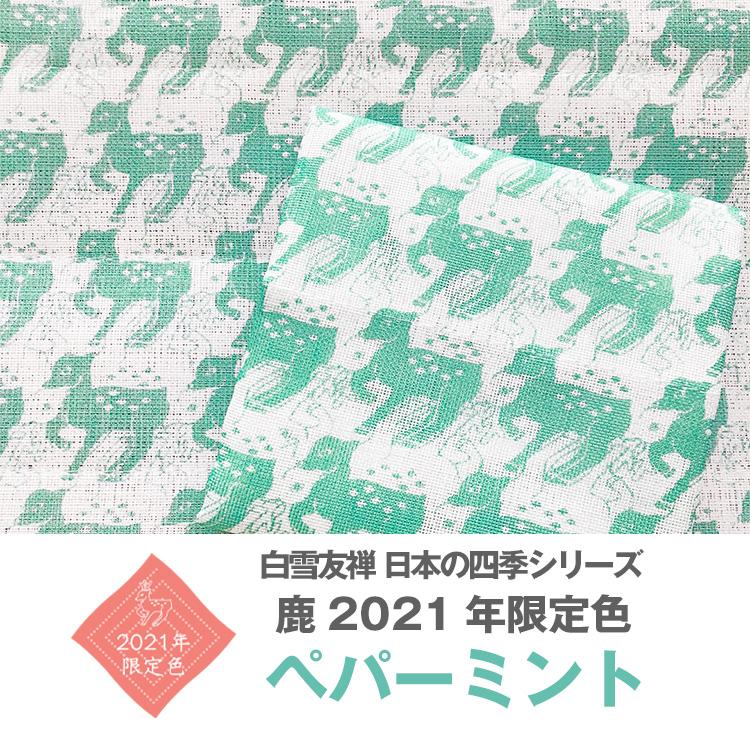 鹿20201年ペパーミント