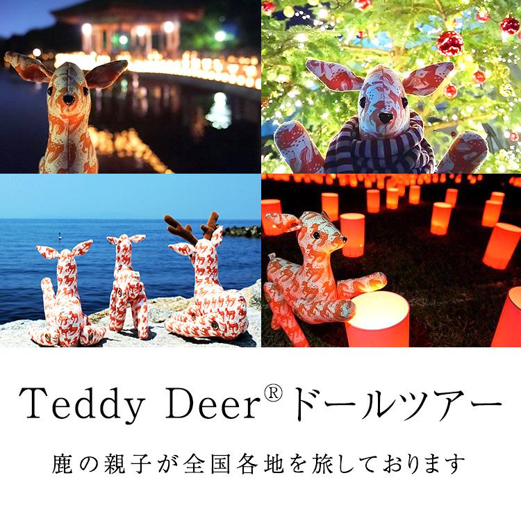 Teddy Deer® ドールツアー