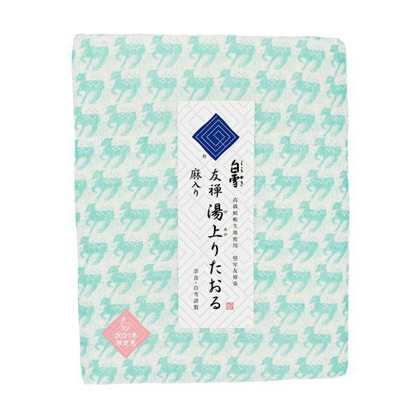 白雪友禅湯上りたおる / 鹿 /ペパーミント(2021年限定色)