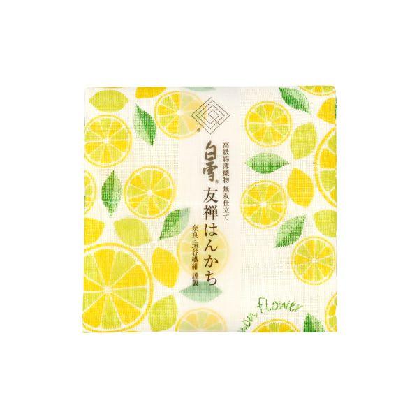 白雪友禅はんかち / レモン
